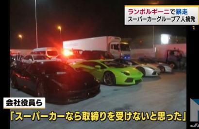 「スーパーカーなら取締りを受けないと思った」 … ランボルギーニやフェラーリでナンバーを隠し「辰巳会」と名乗り首都高を珍走、埼玉県川口市の会社役員(49)ら7人を書類送検