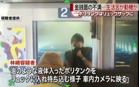 新幹線に放火し死亡した林崎春生容疑者(71) 年金受給額について「35年間払っているのに24万円しかもらえない」日頃から受給額の不満を周囲にを漏らす