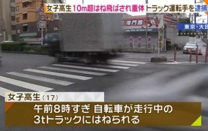 自転車で横断歩道を横断中の女子高生(17)、3トントラックに10m以上はね飛ばされ意識不明の重体に … トラックを運転していた50代の男を逮捕 - 東京・大田区