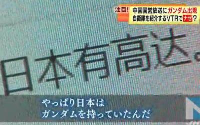 中国国営放送、日本の防衛戦力などについて解説する特集番組で、自衛隊の資料映像に「ガンダム」→ 中国ネットユーザー「国営放送はアホじゃないのか?」(動画)