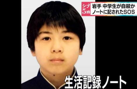 いじめで自殺した村松亮くん(13)と担任が交わしていた「生活記録ノート」の全容が明らかに … 中学校、いじめ早期発見のアンケート調査を今年度は実施せず→ いじめがあった認識ナシ
