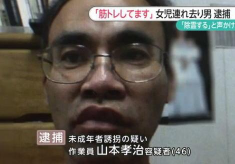 10歳の女児3人に「霊がついている。除霊してあげるからついてきて」 誘拐の疑いで山本孝治容疑者(46)を再逮捕 … 今月7日わいせつ誘拐未遂容疑の処分保留で釈放されたばかり - 広島・呉