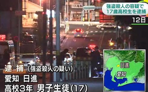 愛知・日進で川村典道さん(65)がコンビニ帰りにメッタ刺しに刺殺された事件、高校生の少年(17)を強盗殺人容疑で逮捕 … 殺害については認める一方「強盗目的ではなかった」と話す