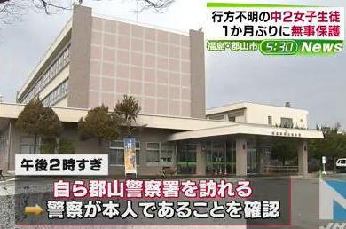 先月から行方がわからなくなっていた福島県の中学2年生・佐藤愛さん(13)、無事保護される … 佐藤さん1人で郡山警察署を訪れ、警察が本人であることを確認