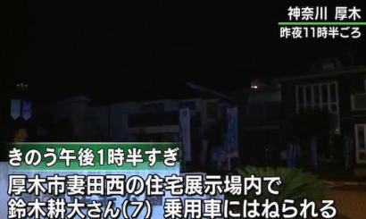 「駐車していた車の陰から子どもが飛び出してきた」 住宅展示場の駐車場で小学2年生・鈴木耕大くん(7)が住宅販売会社の社員(23)にひかれ、肝臓破裂で死亡 - 神奈川・厚木