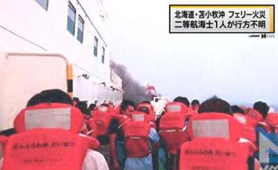 苫小牧沖でフェリー「さんふらわあだいせつ」火災、乗客の71人は全員近辺の船に救助、乗員23人のうち二等航海士(44)1人が消火に向かったまま行方不明、一時船長がフェリーに留まる