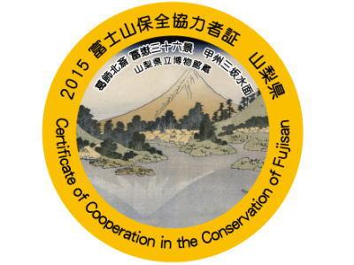 富士山の入山料、導入から2年目の協力率43.7%と低調 … 入山料を払わなかった20歳代男性登山者「そもそも入山料の徴収を知らなかった。周知不足では」
