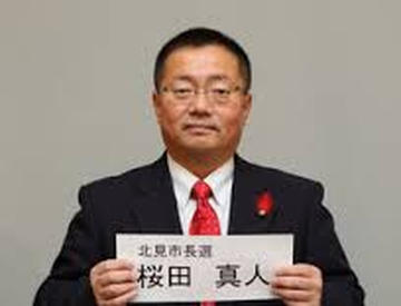 北海道北見市の桜田真人市長(52)、自宅で自殺か … 最近市長は幹部に「疲れた」と漏らす