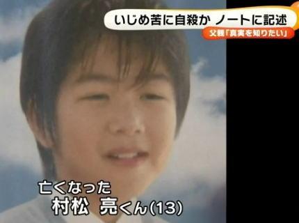 """岩手・いじめで自殺した村松亮くん(13)の父親「 """"いじめ実行犯""""の男子生徒は4人、他にも唆していた女子生徒がいた」 … 女性教師は通夜や葬式に来ず、電話1本手紙1枚寄こさず"""