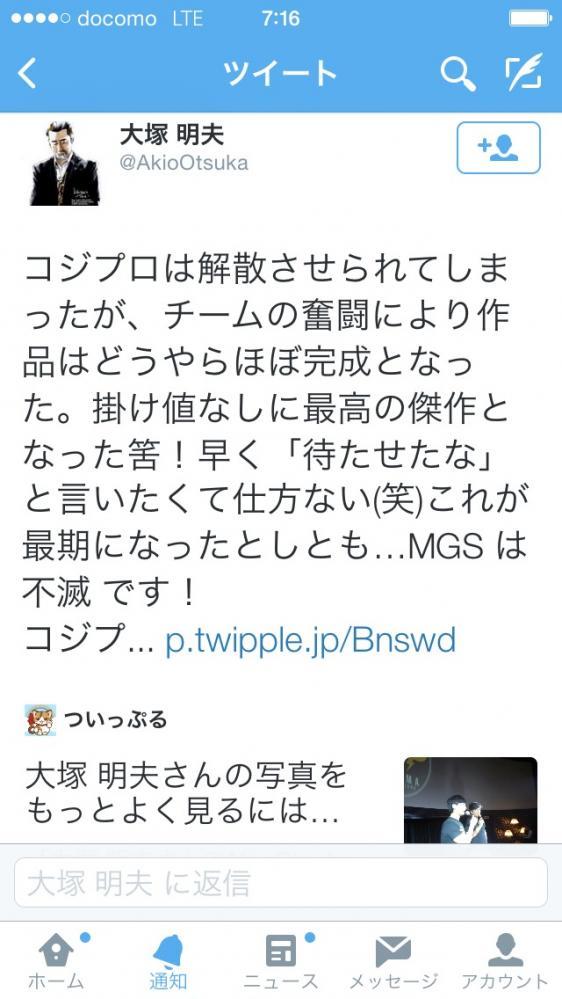 【緊急】スネーク役の大塚明夫氏「小島プロダクションは解散させられてしまった」と明言 MGS5が最期の作品へ