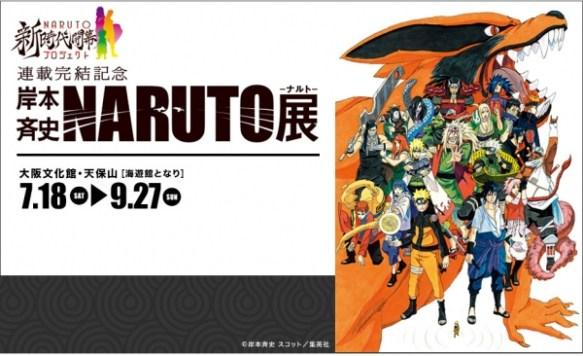 【画像】大阪駅のNARUTO展の広告が常軌を逸している