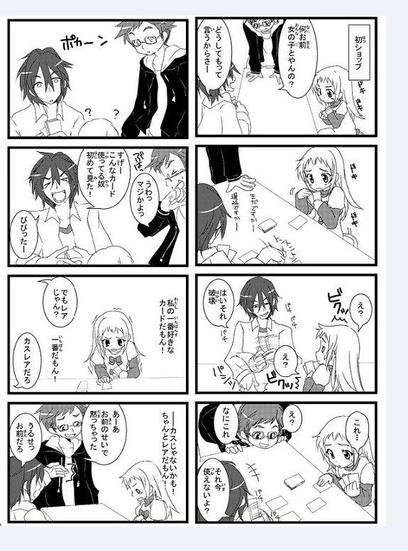 【悲報】高校生、遊戯王で幼女を泣かせる