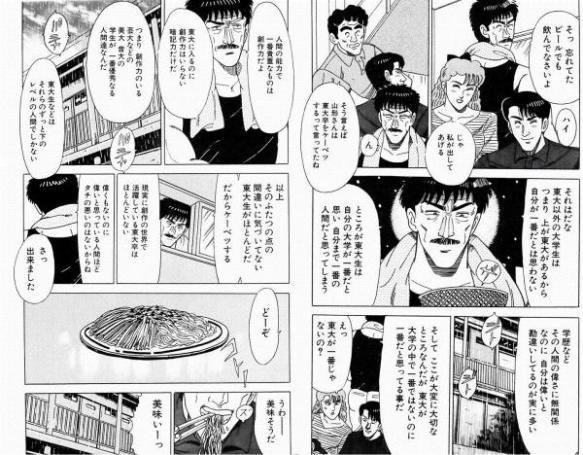 【画像】この漫画によると東大生はみんなクズらしいwwwwww