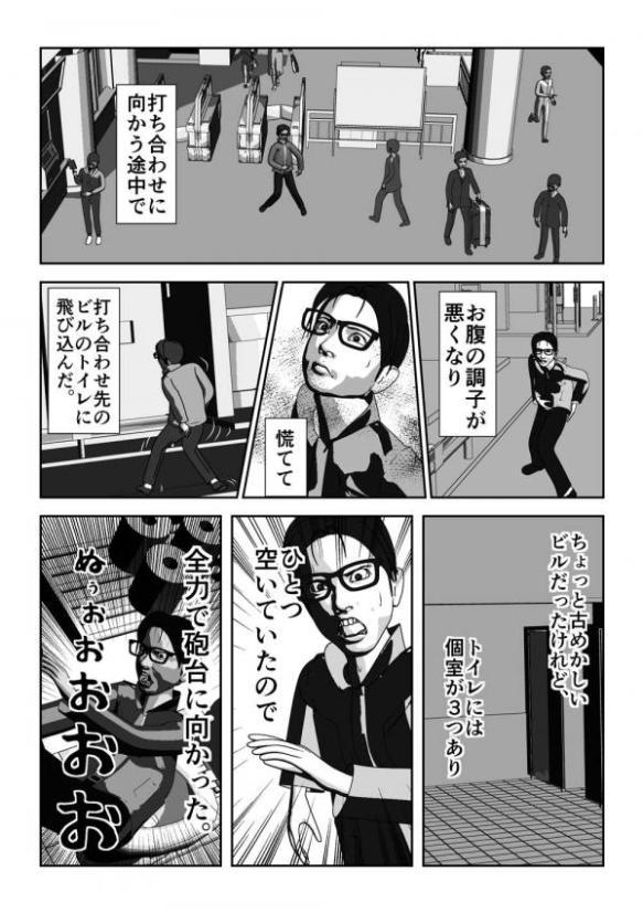 【画像】女子トイレに慌てて入った男の漫画がヤバイwwwwwwww