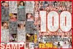 グリップAV100タイトルリリース記念ベスト/口腔人生編