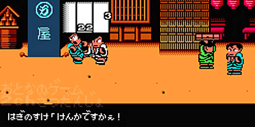 kuniokun_no_jidaigeki_kenka_title.jpg