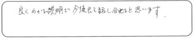 20151007アンケート③