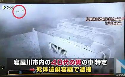 高槻の平田奈津美さん殺害事件、防犯カメラに写っていた車から山田浩二容疑者(45)を特定し逮捕 … 星野凌斗さん(12)の遺体も柏原市青谷の山の中で見つかる