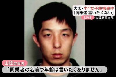 平田奈津美さん星野凌斗さん遺体遺棄事件で逮捕された山田浩二容疑者(45)、事件後に知人の男性を自分の車に乗せる … 落ち着かない様子で窓を開けたり閉めたり、後ろを気にする感じ