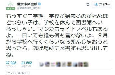 鎌倉市立の図書館の公式ツイッター「学校が死ぬほどつらい子は図書館へいらっしゃい。気軽においで」 共感を呼び3万回以上もリツイート … 夏休み明けに子供の自殺が増えるという傾向