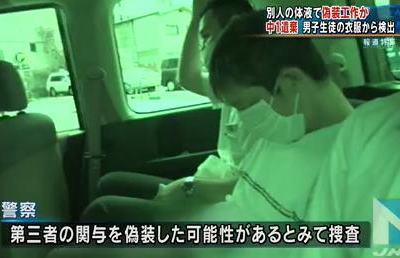 平田奈津美さん星野凌斗さん殺害遺棄事件、星野さんの遺体から山田浩二容疑者(45)とは別人の体液が見つかる … 体液は星野さんの死亡時期より後に採取されたもの。第三者の関与を偽装か