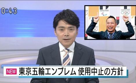 佐野研二郎氏デザインの東京五輪エンブレム、使用中止の方針固める … 佐野氏の事務所「佐野氏と担当者が不在でコメントできない。今日中にホームページでコメントしたい」