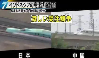 日本と中国が受注を争うインドネシアの高速鉄道計画、日中いずれの提案も採用せず計画そのものの見直し … 計画区間が約140km、列車速度を落としてでも30%~40%コスト削減する方針へ
