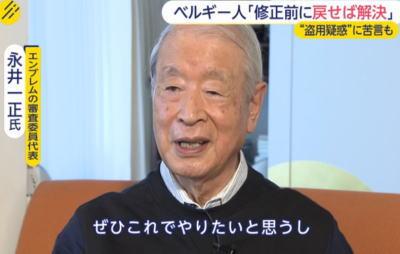 佐野エンブレムについて、審査委員代表を務めた永井一正氏(86)「最終案を一週間くらい前に知らされ、国際商標をとったと言うので今更何を言ってもしょうがないと思って了承した」