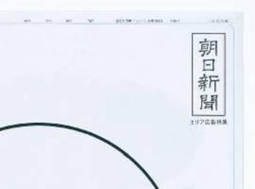 佐野研二郎デザインの『藤子・F・ミュージアム』新聞広告 (画像)