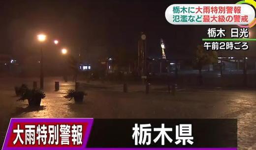 気象庁「栃木にこれまでに経験したことのないような大雨。重大な危険が差し迫った異常事態」 … 栃木県に大雨特別警報、鹿沼市・小山市・宇都宮市・栃木市などあわせて3万人以上に避難指示