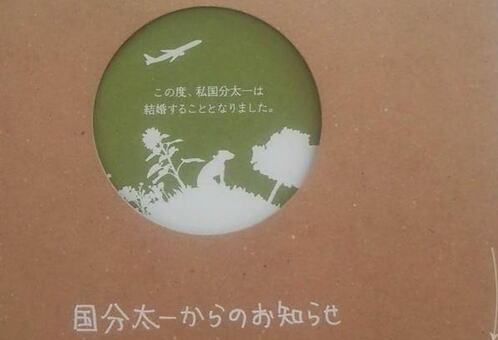 TOKIOの国分太一さん(41) ファンクラブを通じて結婚を発表 … 相手や結婚の時期については明かさず