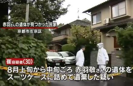 京都・岩倉の民家から頭部陥没し白骨化した男女遺体、この民家に住民登録の韓国籍・斉藤裕こと崔裕容疑者(30)を逮捕 … 民家には赤羽敬さん(54)と崔と60歳代の母親の計3人が住民登録