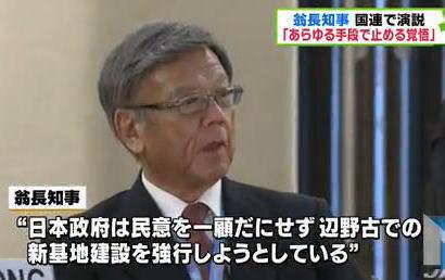 沖縄県の翁長知事、ジュネーブ国連人権理事会で2分間演説、日本政府を批判 「沖縄の人々の自己決定権がないがしろにされている。私はあらゆる手段を使って新基地建設を止める覚悟だ」