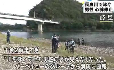 名古屋市の大学1年男子学生(18)、長良川にてバスケットボール同好会の男性9人でバーベキュー→ 川を泳いで渡っていて溺れ死亡