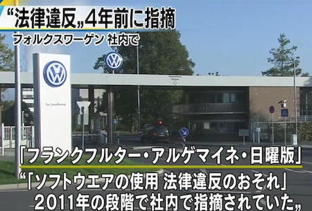 フォルクスワーゲン「排ガス不正、違法のおそれを4年前に社内で指摘」 … 「該当車は全体の半数の約500万台」と発表、スイスでは不正が指摘されたVW車について国内での新規販売を停止