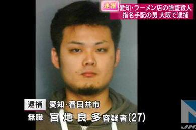 愛知のラーメン店強盗殺人で元従業員・宮地良多容疑者(27)を逮捕 … 愛知・春日井署で任意聴取後名古屋市内で行方不明に→ 指名手配後、岸和田の実家近くで身柄を確保