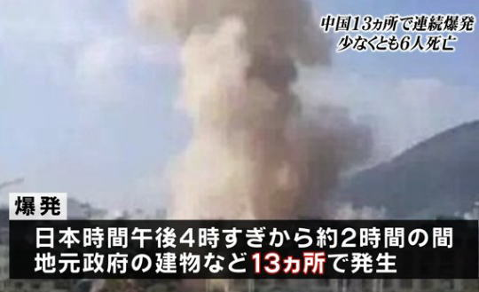 中国・広西チワン族自治区で、政府の建物や病院など17カ所に届いた小包が相次いで爆発、7人死亡2人行方不明、51人がケガ … 地元の33歳男を容疑者として特定し捜査