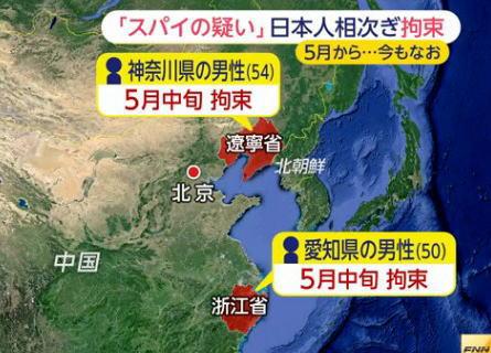 中国当局がスパイ容疑で2名の日本人を拘束した事件、日本の公安調査庁が2人に中国内での情報収集を依頼していた可能性 … 日本政府関係者への取材で判明