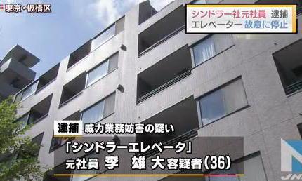 韓国籍の岩本雄大こと李雄大容疑者(36)、マンションやホテルの「シンドラー製」エレベーターを故意に停止させ住民などを閉じ込め逮捕