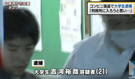 川口市の大学生・吉河裕哉容疑者(21)、刑務所に入ろうと思いコンビニ強盗「将来に悩んでいたが死んでも死にきれず、刑務所に入ろうと思い犯行に及んだ」