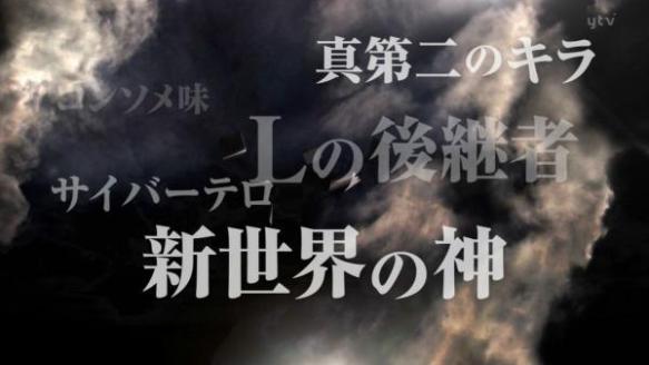 【速報】デスノート映画新作きたあああああ!6冊のノートを使うバトルロイヤルものっぽい!?