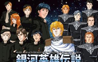 【朗報】銀河英雄伝説がヤングジャンプで漫画化決定!作画は封神演義のフジリューが担当