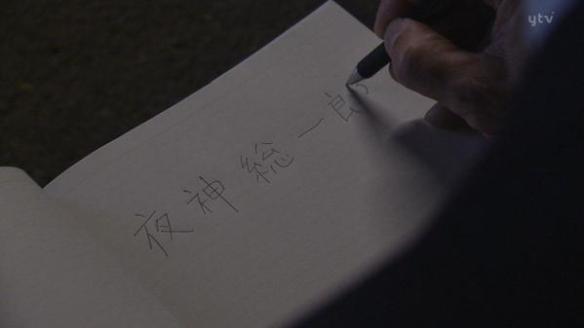 【速報】ドラマ版デスノートで夜神総一郎が自殺しててワロタwwww