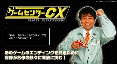 【驚愕】ゲームセンターCX歴代サポートADの末路wwww