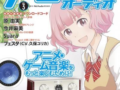【品薄状態】アニソンオーディオ vol.3発売!1,2よりも内容が濃くなったぞ!付録の音源は音がいいのか?