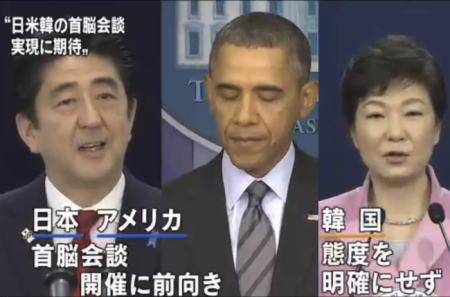 米の後押しで、日韓で関係改善機運高まる? … 安倍首相は朴槿恵大統領と初の正式な会談を来月1日に開く方向で最終調整中、しかし懸案も山積