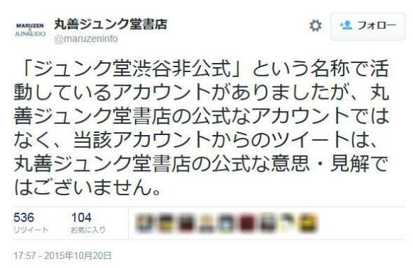 ジュンク堂渋谷非公式「一緒に闘ってください『民主主義って何だ』フェア!赤旗さん取材待ってます」→本部「ジュンク堂の意思・見解ではございません」→ 渋谷非公式、垢消して逃亡