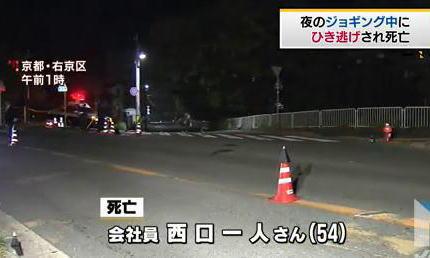 夜間のランニング中だった会社員の男性(54)を7・5tトラックではねて数十mにわたり引き摺り死亡させ、逃走 … 工務店勤務・石川和貴容疑者(26)を逮捕 - 京都・嵯峨