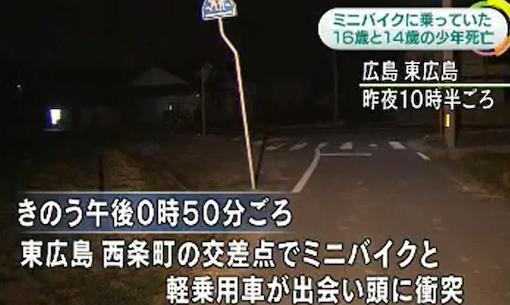 信号のない交差点、路地から出て来た2人乗りの原付きバイクが軽自動車の前部に衝突 … バイクの寺岡純也さん(16)と山田祐暉さん(14)が死亡、軽自動車の女性にケガは無し - 東広島