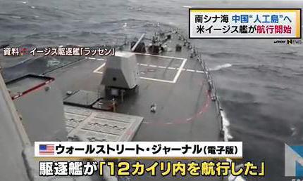 中国「米艦を監視し、追尾し、警告した。米軍は過ちを直ちに正し挑発行為をやめるべきだ」 … 米軍による南沙人工島12海里侵入について「強烈な不満と断固たる反対」を訴える